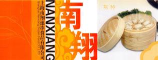 上海南翔速冻食品有限公司
