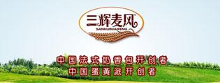 上海三辉麦风食品有限公司