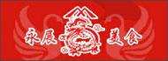 上海永展食品有限公司