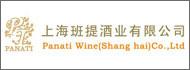 上海班提酒业有限公司