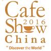 2016中国国际咖啡展
